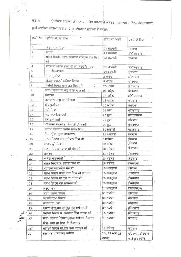 punjab government holidays 2018 calendar